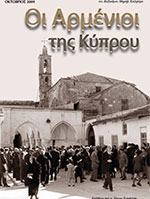 /media/files/docs/the-armenians-of-cyprus-el.pdf
