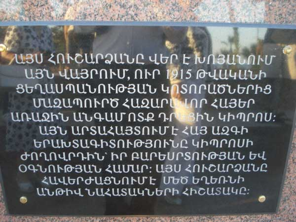 MONUMENT INSCRIPTION IN ARMENIAN